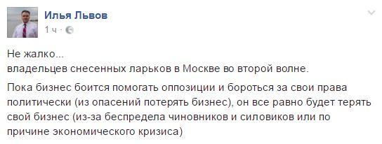 Нова війна з ларками в Москві збурила соцмережі: з'явилися фотожаби (4)