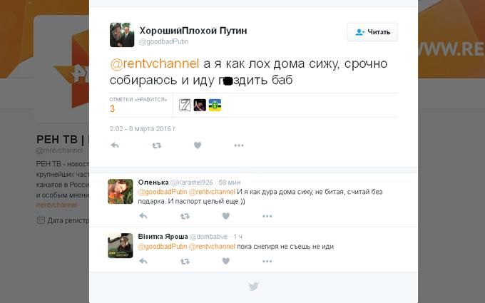 Российcкая пропаганда повеселила рассказом о 8 марта в Украине (3)