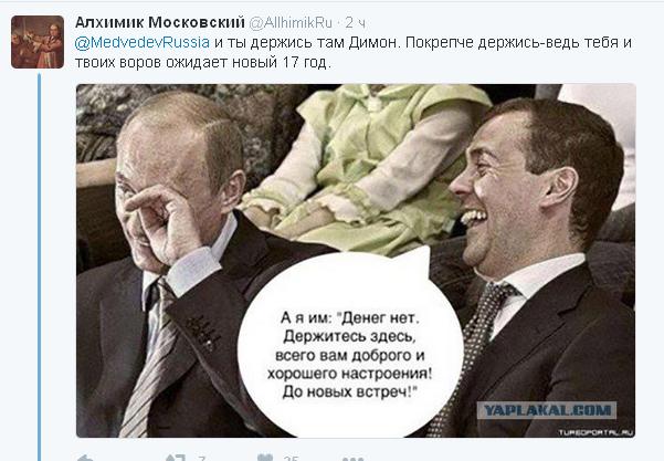 Прем'єр Росії знову побажав здоров'я і гарного настрою: соцмережі сміються (1)