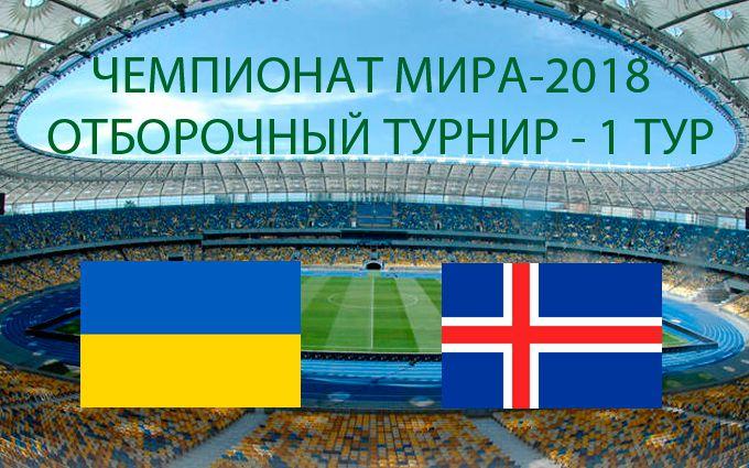 Україна - Ісландія: онлайн трансляція матчу