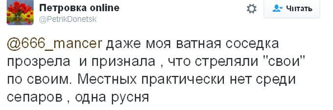 Обстріл Донецька: з'явилися докази провини росіян (4)