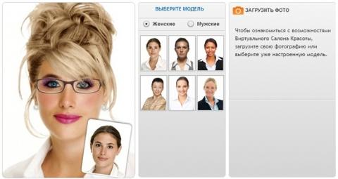 Подбора программу русском языке прически