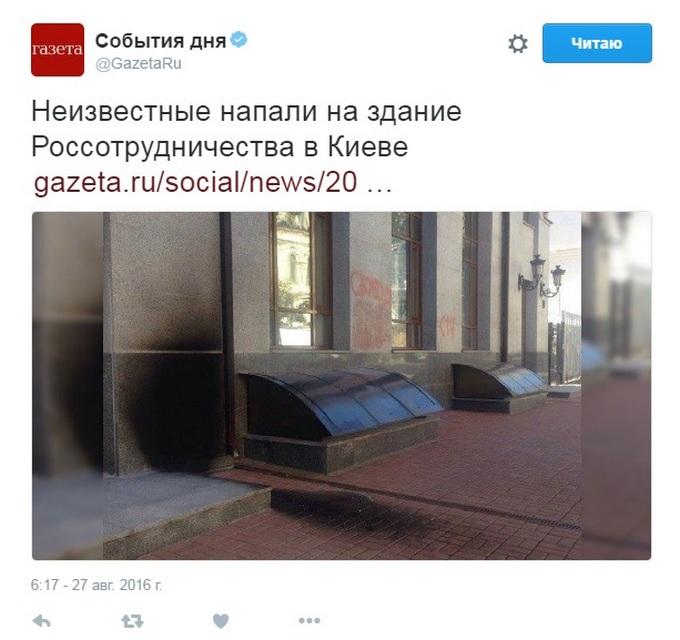 РосЗМІ збудилися через таємничий інцидент в Києві: з'явилися фото (3)