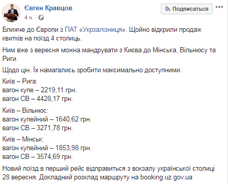 """В Украине началась продажа билетов на поезд """"четырех столиц"""": названы цены (1)"""