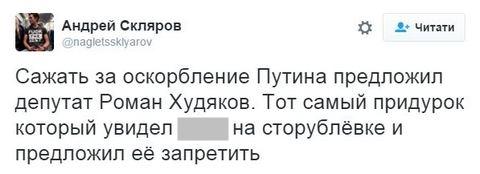 Самый обиженный из людей: соцсети смеются над запретом критиковать Путина (2)