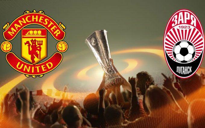 Манчестер Юнайтед - Зоря: прогноз букмекерів, де дивитися онлайн матч