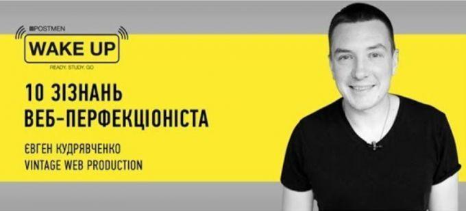Євген Кудрявченко: 10 зізнань веб-перфекціоніста - ексклюзивна трансляція на ONLINE.UA
