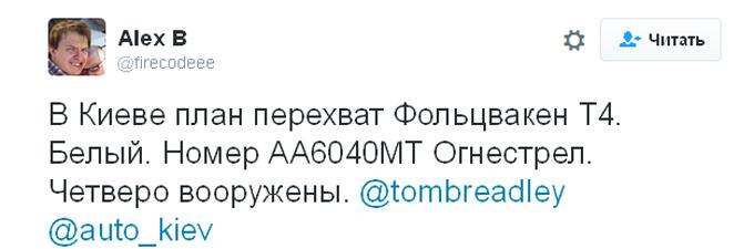 Вночі у Києві сталася стрілянина (1)