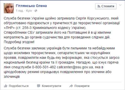 Задержан один из главарей ЛНР (1)