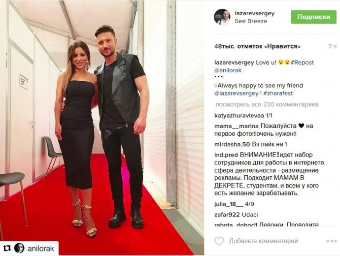Лазарєв публічно освідчився Лорак в коханні: з'явилося фото (1)