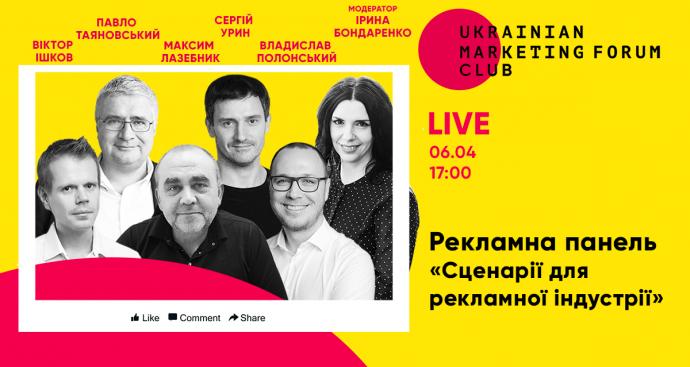 Не доставайте любимых на карантине: присоединяйтесь к live-эфирам Украинского маркетинг-форума (1)