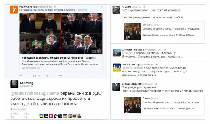 У Путіна теж дві ноги: у Порошенка відповіли на нове скандальне розслідування (2)