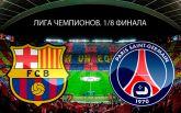 Барселона - ПСЖ - 6-1: онлайн фантастического матча