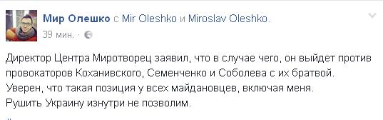 Спешат и хотят крови: соцсети резко высказались о стычках в центре Киева (4)