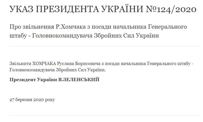 Зеленский принял важное решение по ООС и ВСУ - уже подписаны указы (1)
