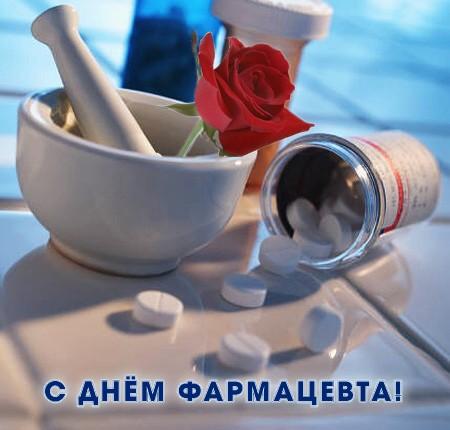Поздравления фармацевту с днем рождения