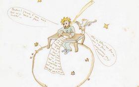Рисунок из тайного послания Экзюпери был продан на аукционе за рекордную сумму
