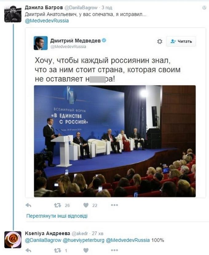 Приз за жарт року: соцмережі висміяли заяву Медведєва про Росію (1)