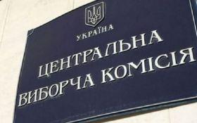 Рада розпустила ЦВК