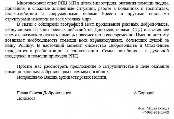 Екс-ватажок ДНР шокував числом росіян, що воювали з Україною (2)