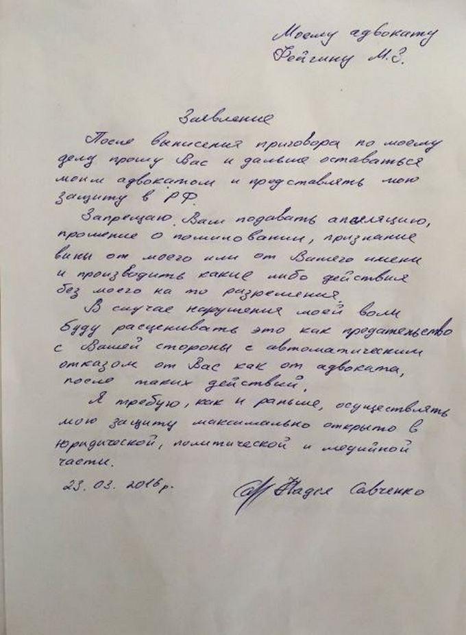 Адвокат Савченко повідомив про її нове тверде рішення (1)