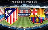 Атлетико - Барселона - 1-2: хронология матча и видео голов