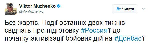 Без шуток: Муженко сделал тревожное заявление по Донбассу (1)