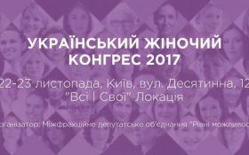 Первый Украинский Женский Конгресс пройдет в Киеве