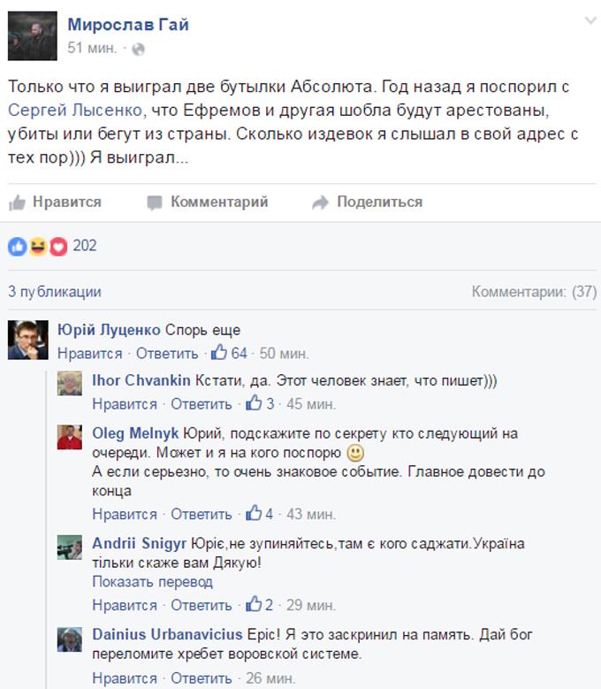 Сперечайся ще: Луценко потролив блогера через затримання Єфремова (1)