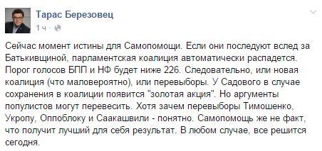 К этим бусам коалиция не идет: соцсети о выходе Тимошенко из большинства в Раде (5)