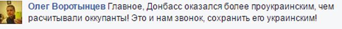 Прогноз Савченко про терміни закінчення війни на Донбасі збурив соцмережі (2)