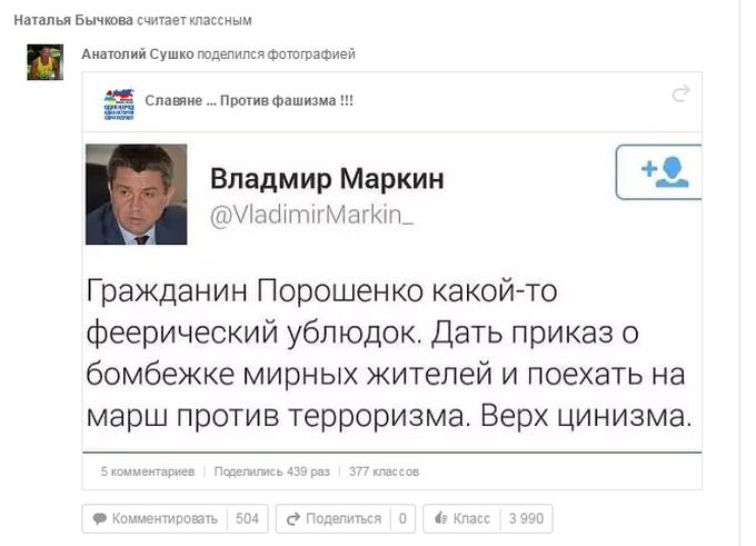 """Затятих любителів Путіна і """"руського миру"""" знайшли ще в одному місті України: стали відомі подробиці (8)"""