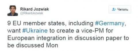 Країни ЄС наполягають на призначенні Україною віце-прем'єра з євроінтеграції (1)