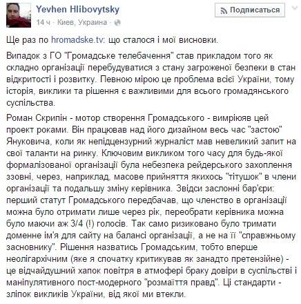 Скандал на Hromadske.tv: реакція соцмереж (11)