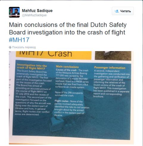 Звіт про катастрофу Boeing: літак був збитий з комплексу БУК (1)