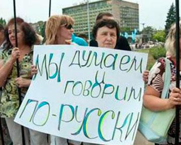 В Донецке русский язык получил региональный статус