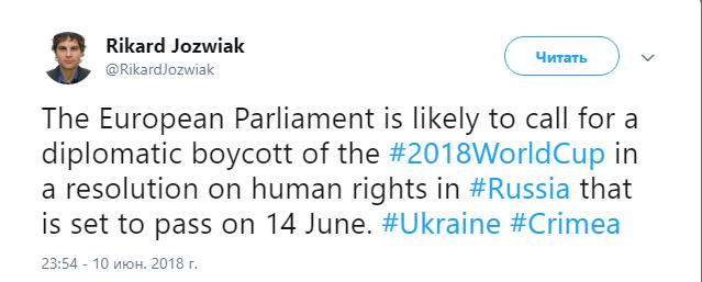 ЧМ-2018 в России: Европарламент готов принять важное решение (1)
