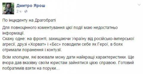 Ярош заступився за арештованих на Драгобраті (1)