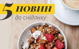 5 новостей до завтрака