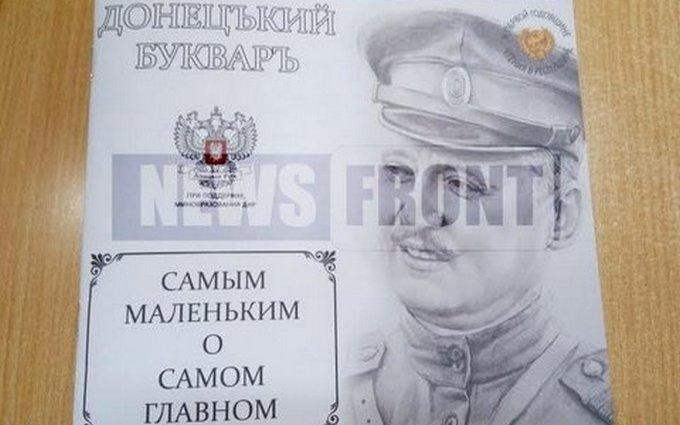 Боевик Моторола стал героем букваря: опубликованы фото