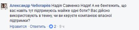 """Савченко """"улучшила"""" скандальные списки пленных: сеть продолжает кипеть (5)"""
