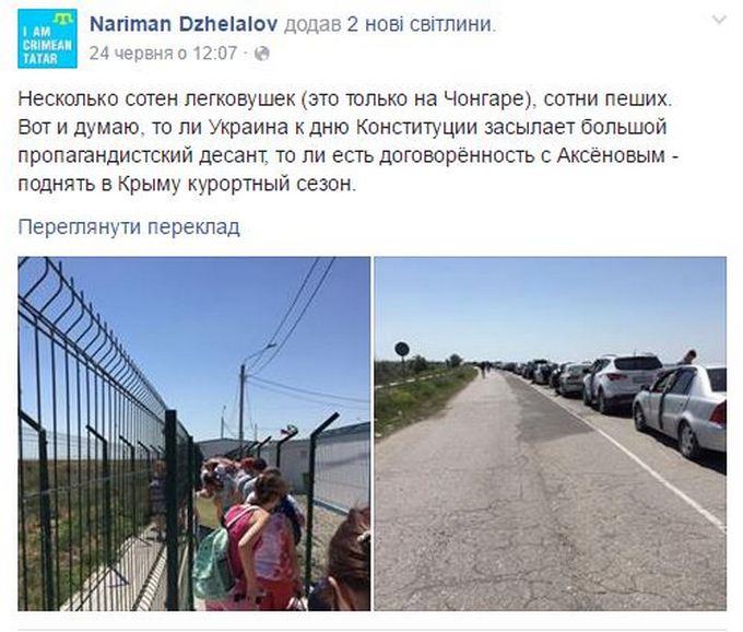 Мережу підірвали фото українців, які їдуть до Криму (1)