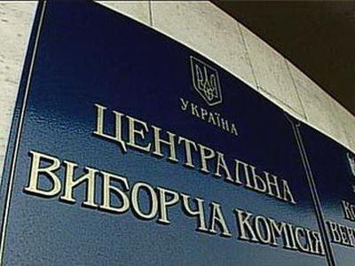 ЦВК зареєструвала ще 152 міжнародних спостерігача на місцеві вибори (1)
