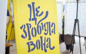 Це зробила вона:  в Киеве презентовали иллюстрированную книгу про выдающихся украинок