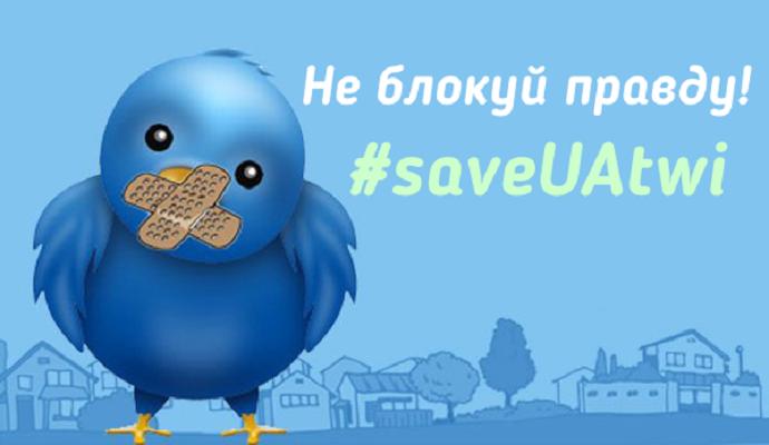В Twitter блокируют аккаунты украинских пользователей