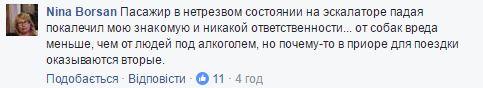 У Києві спалахнув гучний скандал через незрячого в метро (11)