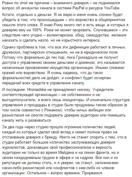 Скандал на Hromadske.tv: реакція соцмереж (7)