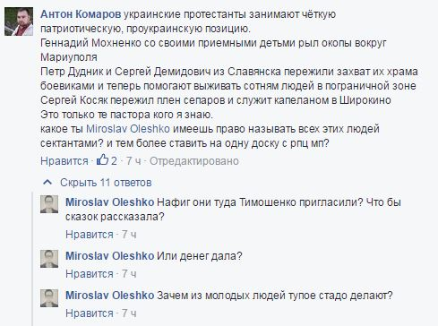 """В Україні знайшли несподіваного послідовника """"руського миру"""" (3)"""
