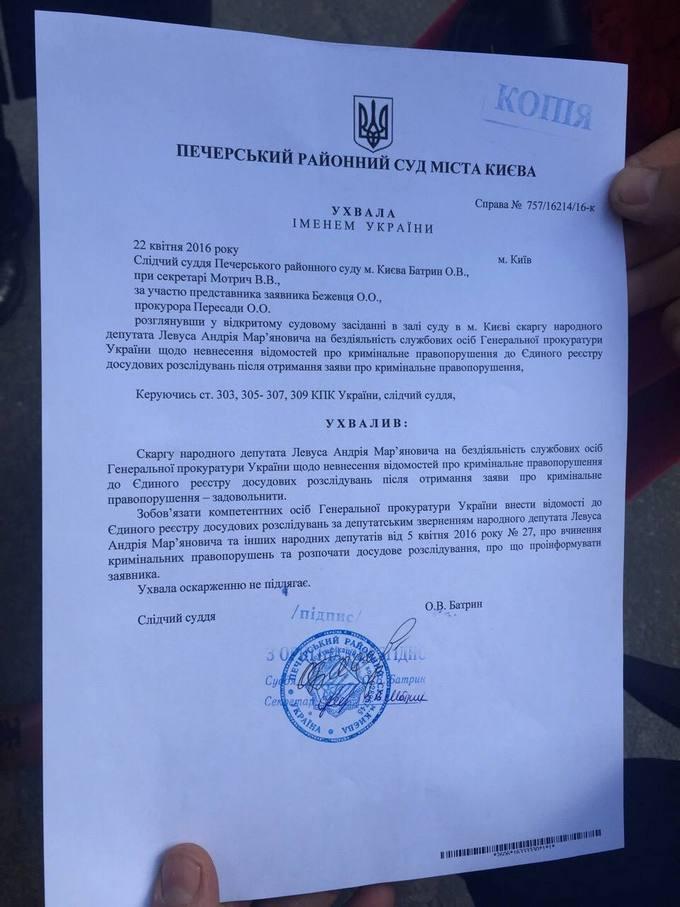 ГПУ заставили взяться за Медведчука: опубликован документ (1)