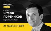 Публицист Виталий Портников 24 мая - в прямом эфире ONLINE.UA